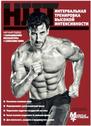 "Литература ""HIIT (Muscle&Fitness)"" (Производитель Журналы)"
